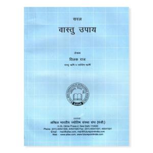saral vastu upay home books saral vastu upay this book talks about the